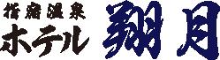 【公式】豊かな海を望む料理宿 指宿温泉ホテル翔月